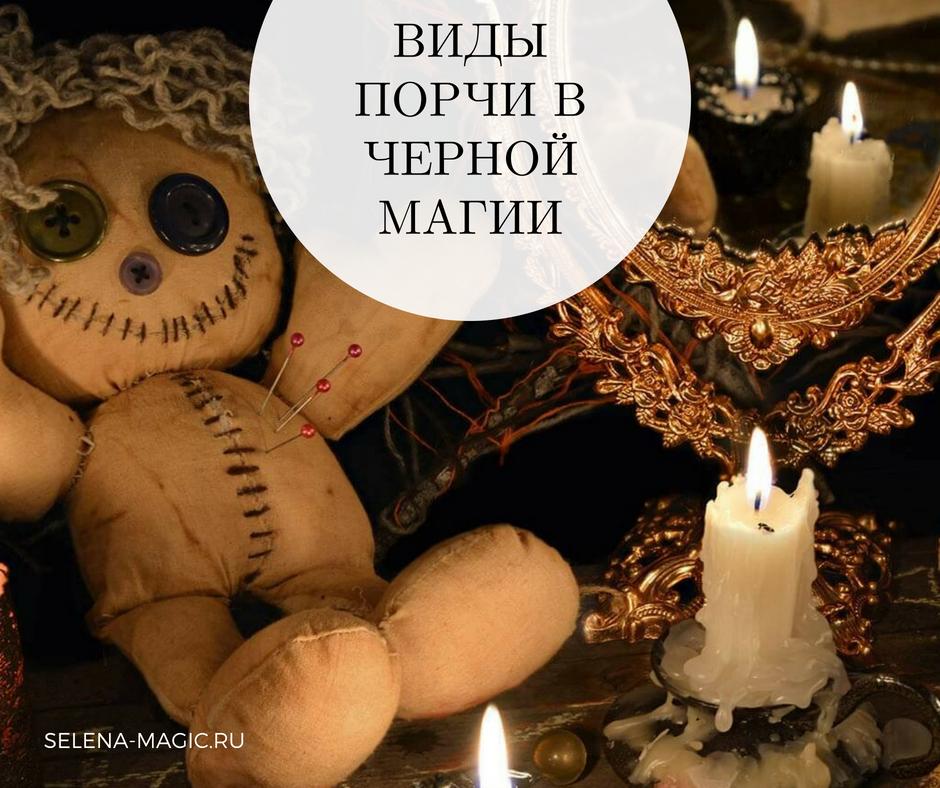 porchi v chernoy magii - Обучение чёрной магии