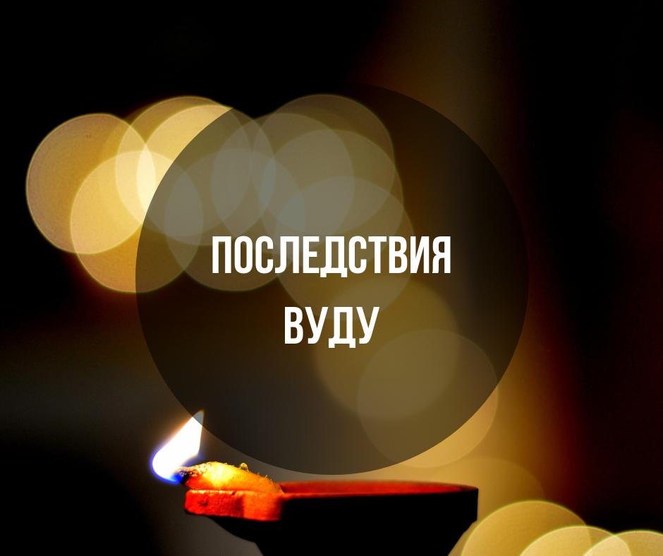 Posledstviya vudu - Обучение магии Вуду