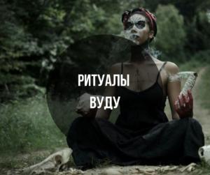 Ritualy Vudu 300x251 - Небесные коды