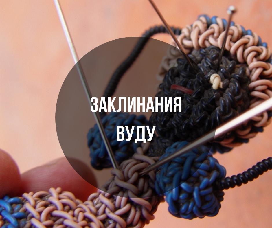 Zaklinaniya Vudu - Обучение магии Вуду