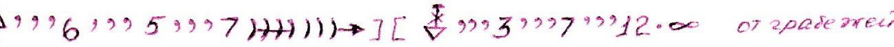 35 1300x69 - Небесные Коды по различным направлениям