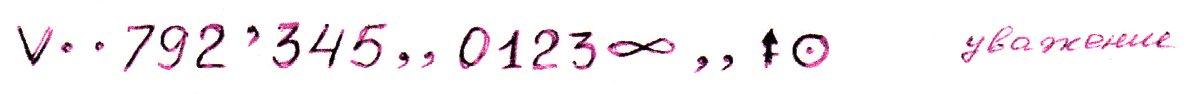 7 - Небесные Коды по различным направлениям