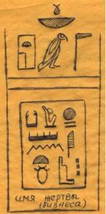 21 149x300 - Индивидуальная выборка Кемет: Хнум