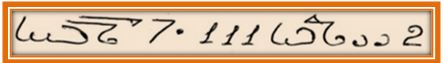 115 1 - Вторая сотня принадлежит аспекту Солнца
