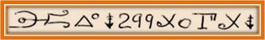 141 1 - Вторая сотня принадлежит аспекту Солнца