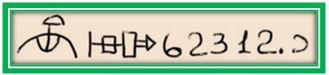 197 - Вторая сотня принадлежит аспекту Солнца