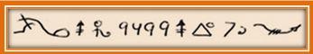 393 - Четвёртая сотня принадлежит аспекту Марса